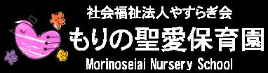 町田市の保育園 社会福祉法人やすらぎ会 もりの聖愛保育園のホームページ